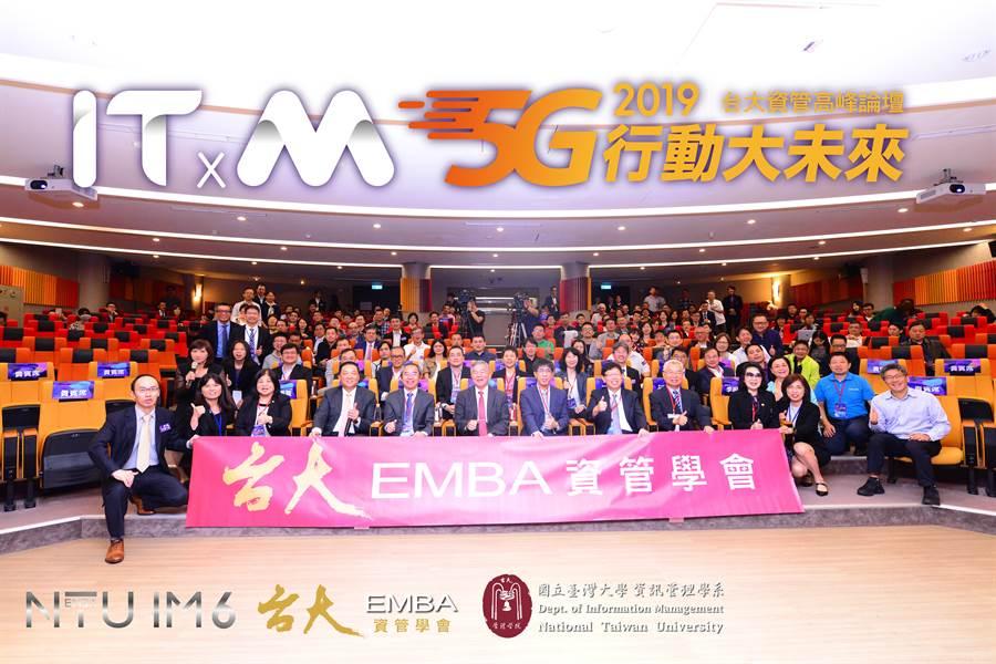 迎接5G 你準備好了嗎?台大「IT×M高峰論壇」5G行動大未來(讀者提供/吳家詮傳真)