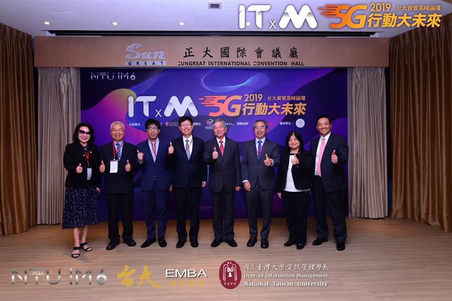 台大EMBA資管學會與臺大資訊管理學系「IT×M高峰論壇」為提供台灣資訊科技定期的產業與學術交流平台。(讀者提供/吳家詮傳真)