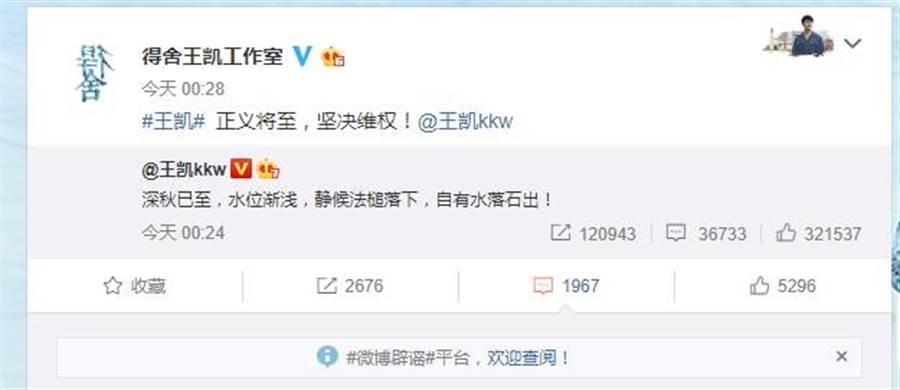 王凱在微博撇謠言後,工作室隨後也轉發。(圖/取材自得舍王凱工作室微博)
