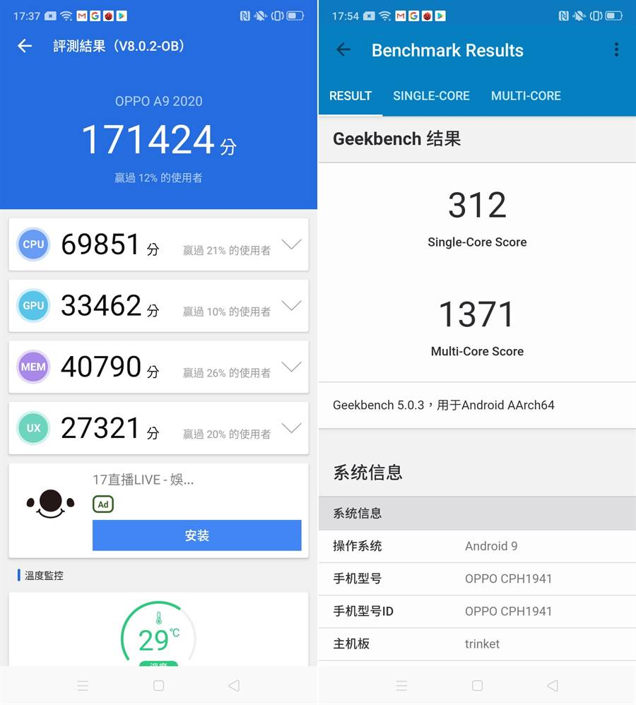 OPPO A9 2020安兔兔評測(左)與Geekbench 5跑分。(手機截圖)