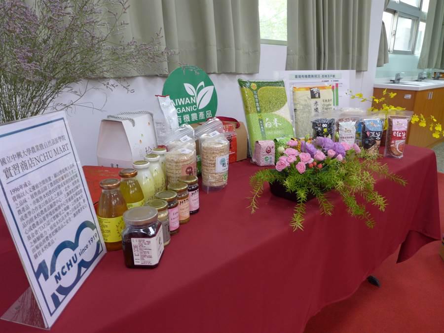 興大實習商店的有機商品也在「有機農業推動中心」內展示。(林欣儀攝)