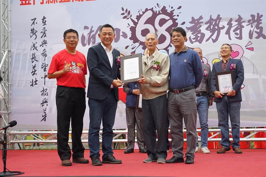 楊鎮浯縣長頒獎表揚捐資興學有功人員,感謝他們為金門教育的奉獻。(金湖國小提供/李金生金門傳真)