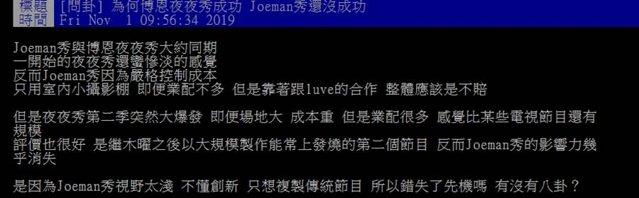 原PO在PTT上以「為何博恩夜夜秀成功 Joeman秀還沒成功?」為題,表示此兩個節目發跡時間差不多,如今卻貌似博恩的節目較成功,Joeman到底差了什麼?(摘自PTT)