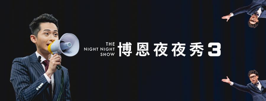 夜夜秀》主打時事議題,用幽默的單口相聲方式針貶時事,主題立意明確,通常喜歡看該節目的人是同一族群,所以漸漸擴大。(摘自博恩粉專)