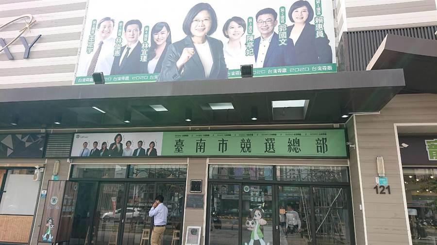 蔡英文台南市競選總部1日在北區成立。(程炳璋攝)