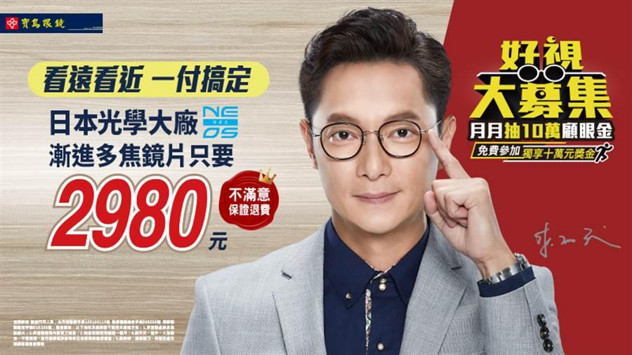 寶島眼鏡「好視大募集」參加活動並完成登錄立即獲配鏡千元折價券。(圖片/品牌提供)