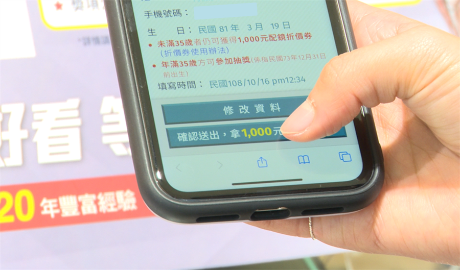 參加「好視大募集」獲得得配鏡千元折價券可立即使用。(圖/中時電子報攝)