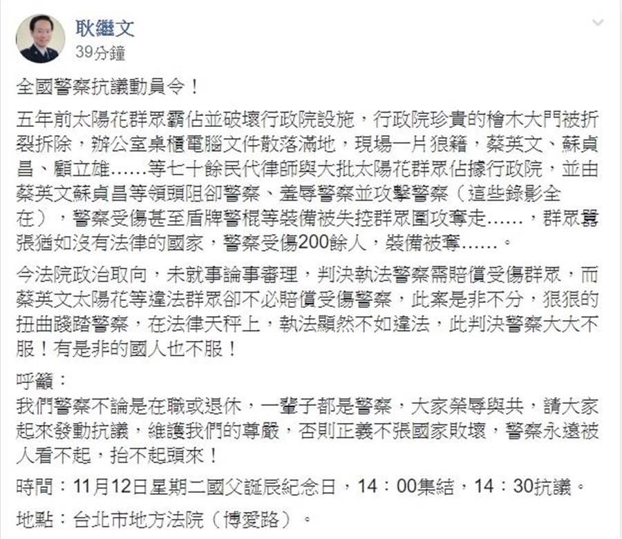 中華民國退休警察總會長耿繼文今日在臉書公開發文《全國警察抗議動員令!》。(翻攝自耿繼文臉書》