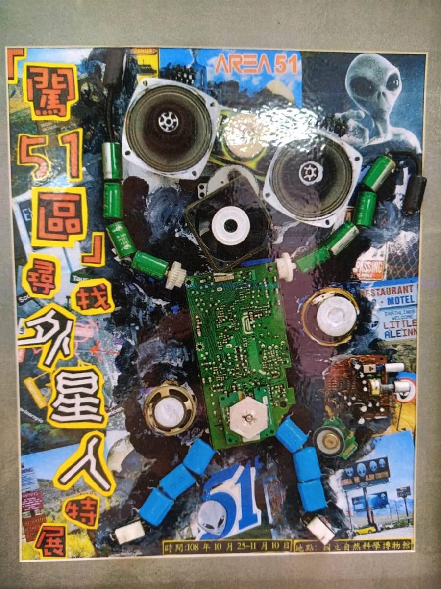 過溝國小學生林育丞以作品《「闖51區」尋找外星人特展》拿下國小高年級組冠軍。(張毓翎攝)