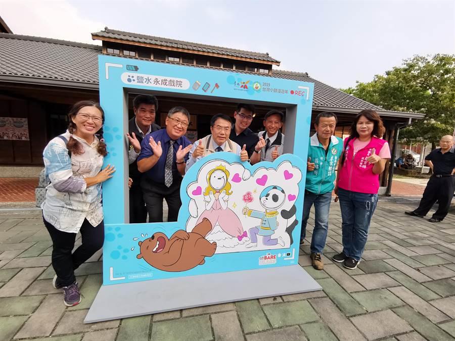 台南市長黃偉哲(左四)邀大家到鹽水、後壁觀光,與「We Bare Bears熊熊遇見你」主角大大、胖達、阿極合照打卡還可以抽好禮。(劉秀芬攝)