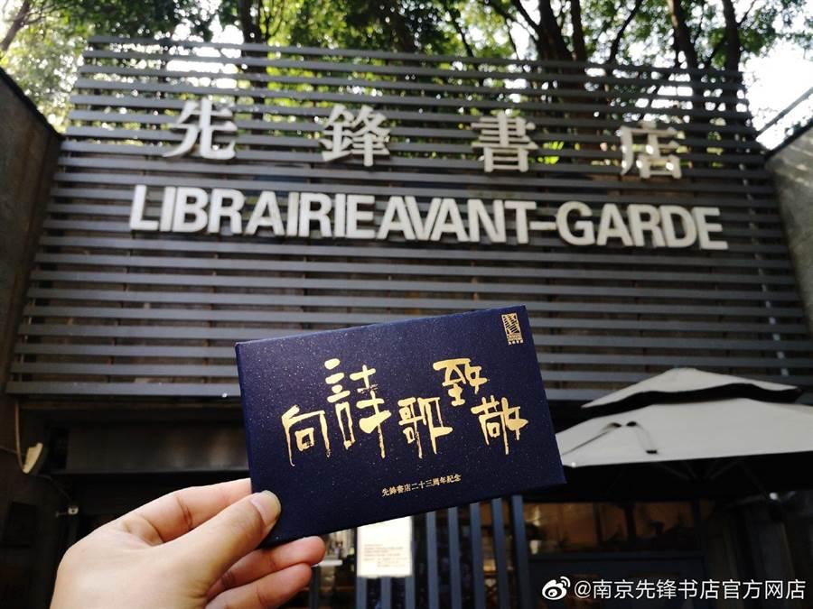 南京先鋒書店被多家外媒稱為「世界最美書店」,店內常舉行各種文學活動。(取自新浪微博@南京先鋒書店官網)