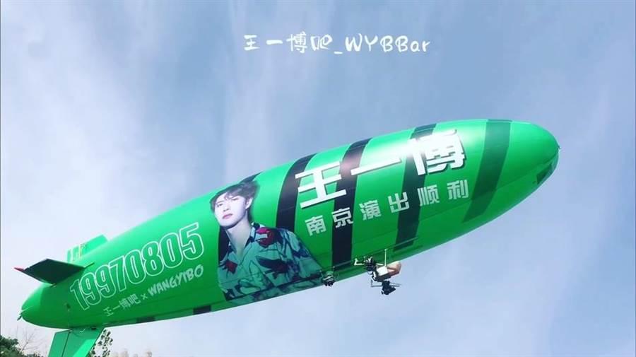 飛艇上有王一博的照片。(取自新浪娛樂)
