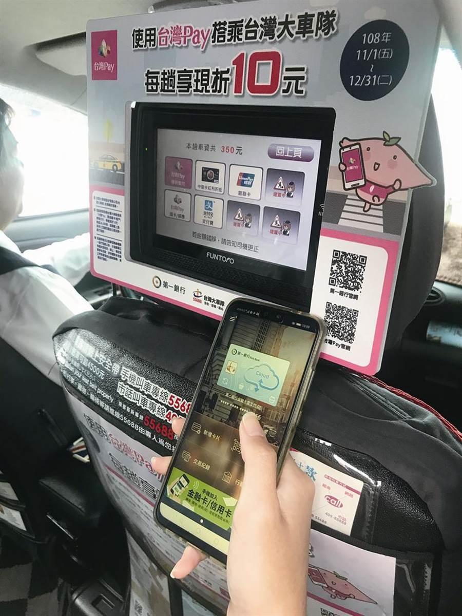 第一銀行與台灣大車隊合作,使用台灣Pay搭車現折10元。(圖/第一銀行提供)