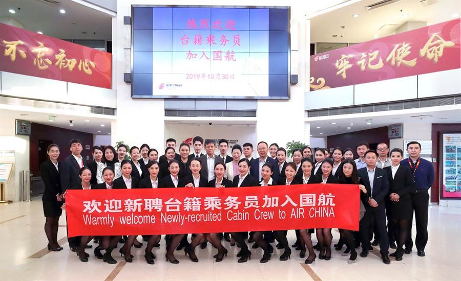 中國國際航空8月初在台北現場面試後,近日正式聘用了32名台籍空服員,這批是該航空首次聘用台灣青年擔任空服員。(圖/澎湃新聞)