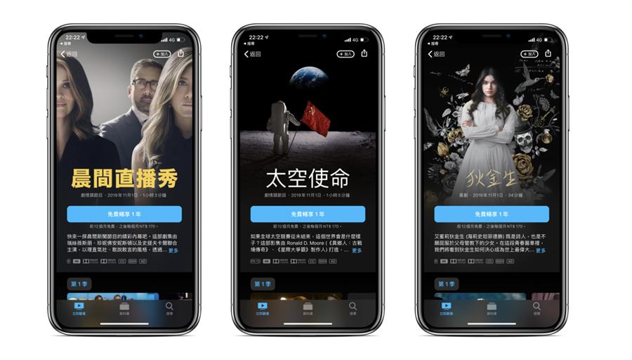 Apple TV+正式在台推出,週末就可以好好追新劇。(黃慧雯製)