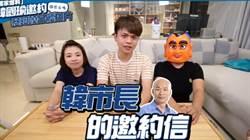 公開韓國瑜邀約信遭洗版 蔡阿嘎曝「目的」被讚高招