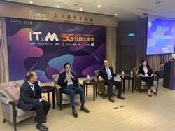 台大ITxM高峰論壇 產業轉型5G行動大未來
