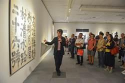 高美館傳統與實驗書藝雙年展 傳統與創新併進