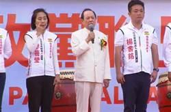 韓國瑜 妙天同台 妙天祝韓當選總統