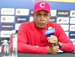 12強中華隊命運    古巴總教練這麼說