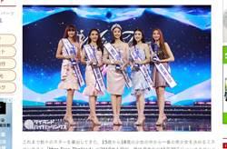 「泰國最美美少女」出爐!15歲冠軍清純美貌曝光