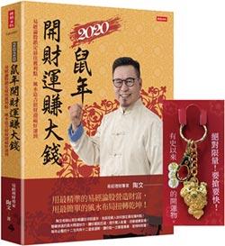 陶文易經論股 新書5日上市