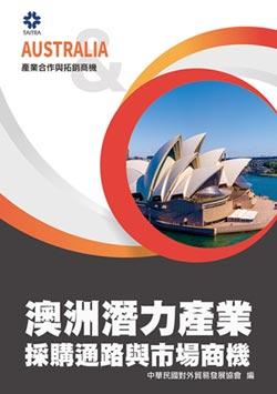 外貿協會專書 剖析澳洲產業商機