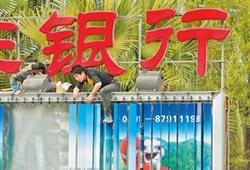 重慶農商行股價跌 險破淨值