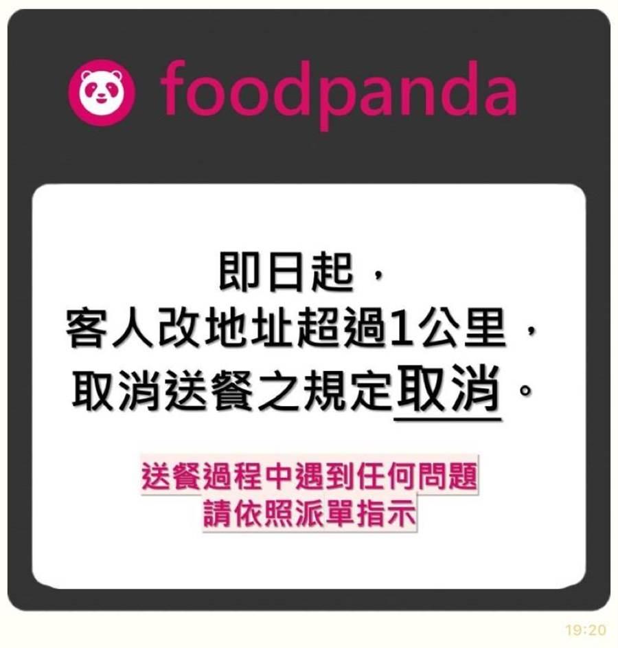 熊貓宣布取消客人改地址超過1公里可不送規定,要求外送員依照派單指示 (圖/翻攝自靠北熊貓)