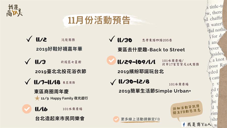 台北市商圈11月活動預告。(圖取自台北市商業處-我是商Ya人 Facebook)