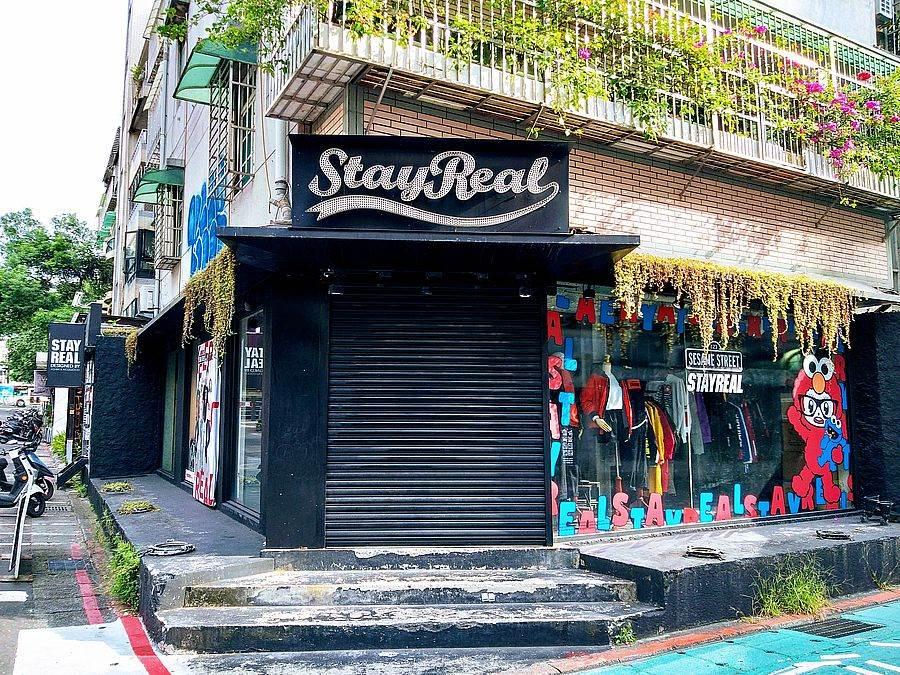 五月天「阿信」經營的潮店也在東區巷內。
