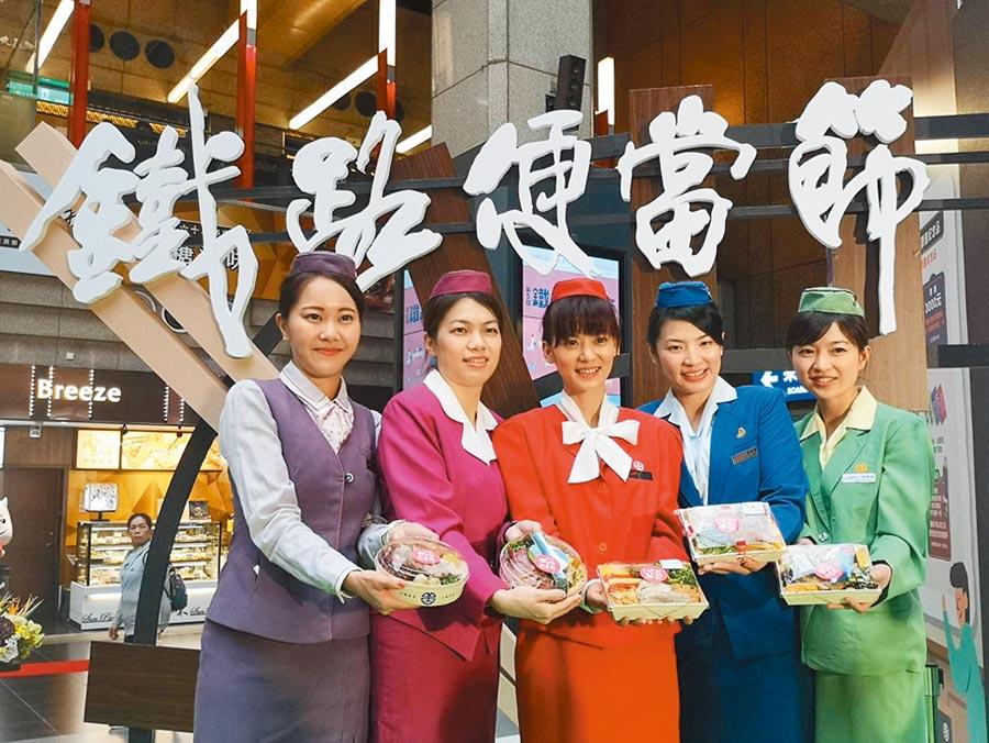2019第五屆國際鐵路便當節登場,圖為不同年代的台鐵服勤員展示台鐵便當。圖/台鐵局提供