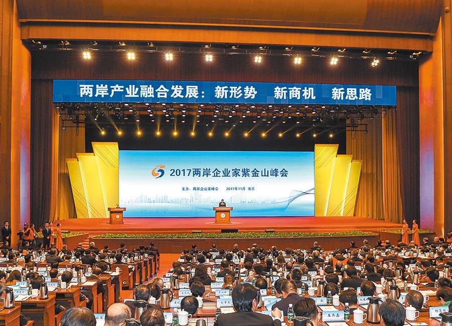 照片為2017年兩岸企業家紫金山峰會開幕式。圖/新華社