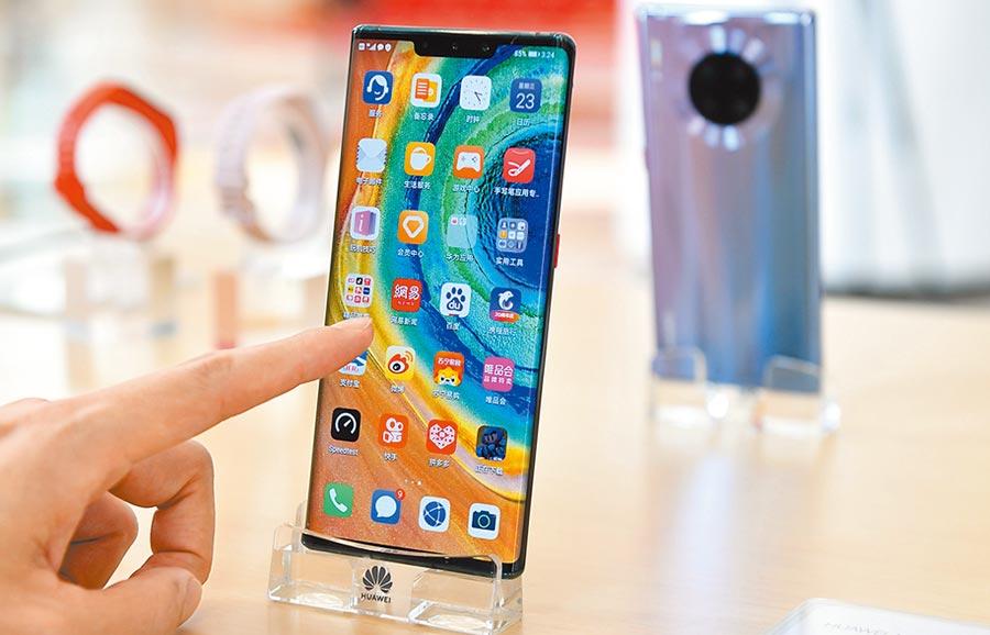 華為Mate30 Pro 5G手機。圖/新華社