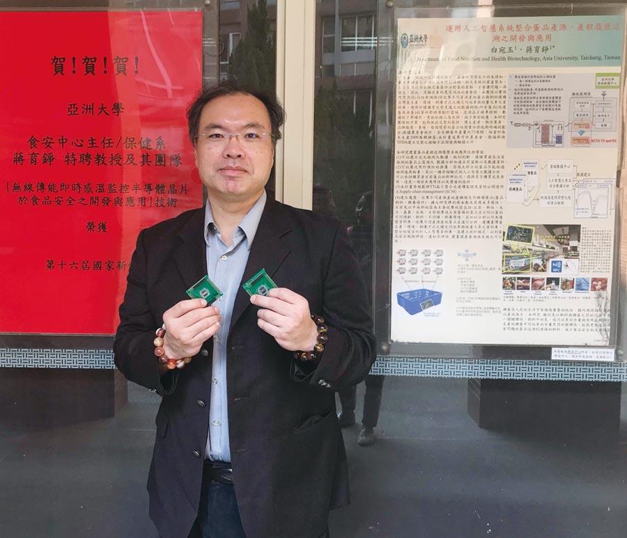 亞洲大學保健系特聘教授暨食安中心主任蔣育錚研發半導體食安感溫晶片,榮獲第十六屆國家新創獎。圖/亞洲大學提供