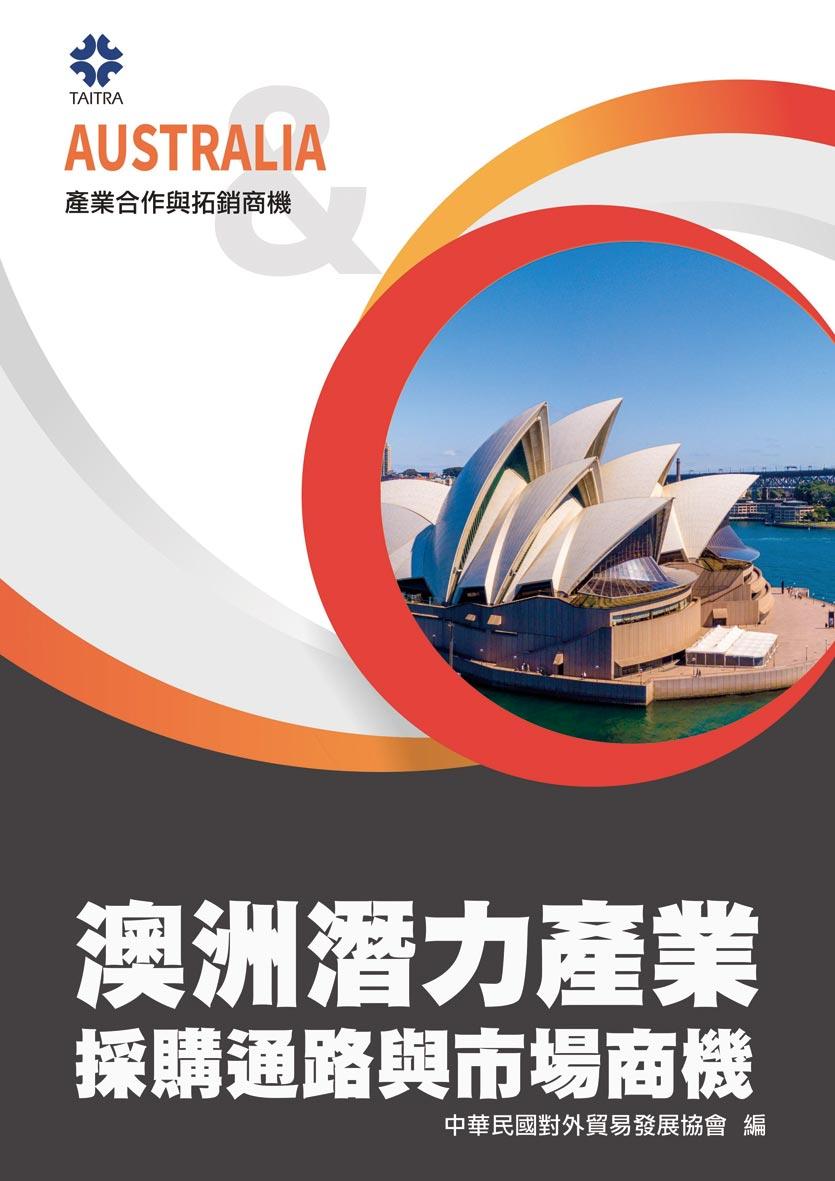 「澳洲潛力產業採購通路與市場商機」。  圖/外貿協會提供