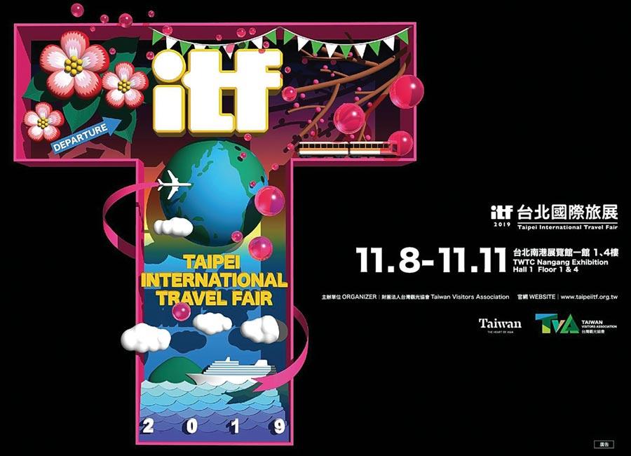 「ITF台北國際旅展」將於11月8日起在南港展覽館一連展出四天。圖/台灣觀光協會