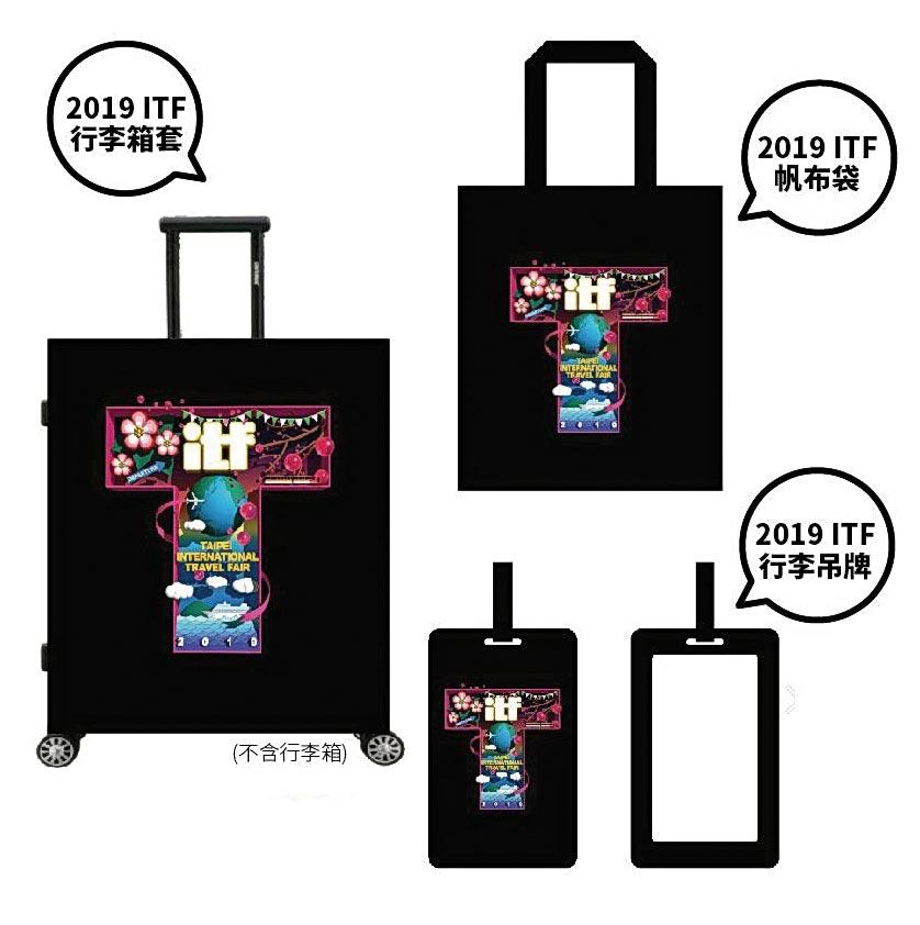「ITF台北國際旅展」展期間,民眾只要消費滿1,111元即可領取限量福袋,有機會可以得到高級住宿券、餐券、背包、手表等大禮。