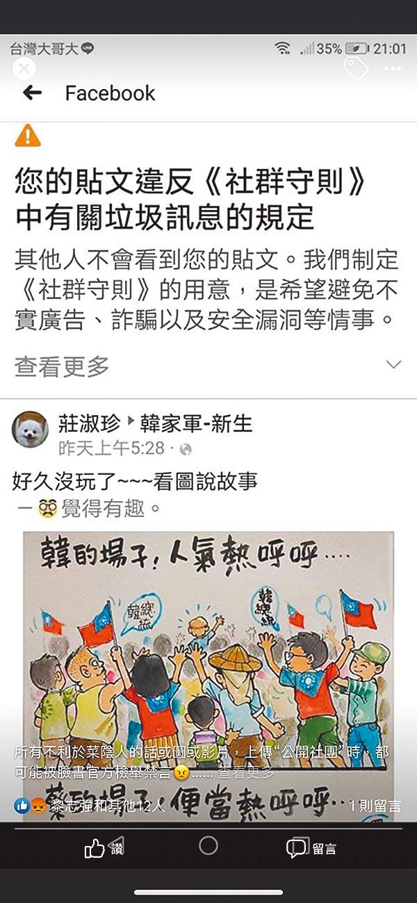 協助多個挺韓臉書社團管理工作的支持者「奈娜將」表示,網友分享政治諷刺漫畫,竟被臉書認定是垃圾訊息。(奈娜將提供/林宏聰桃園傳真)