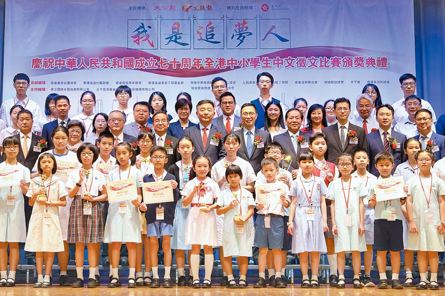 北京決增強香港、澳門同胞國家意識和愛國精神,圖為10月19日,香港舉辦中小學生中文徵文比賽頒獎典禮。(中新社)