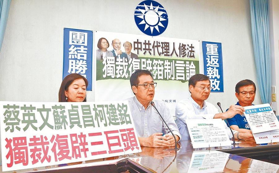 7月22日,國民黨立法院黨團召開「中共代理人修法,獨裁復辟箝制言論」記者會。(本報系資料照片)
