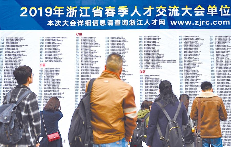 3月19日,杭州舉行浙江春季人才交流大會,多名應聘者在查看招聘單位訊息。(中新社)