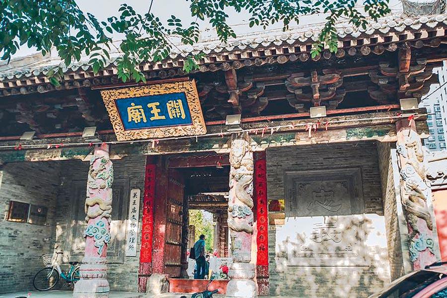 關王廟位於運城鬧區,雖不大但其關公文化內涵豐富。(周麗川攝)