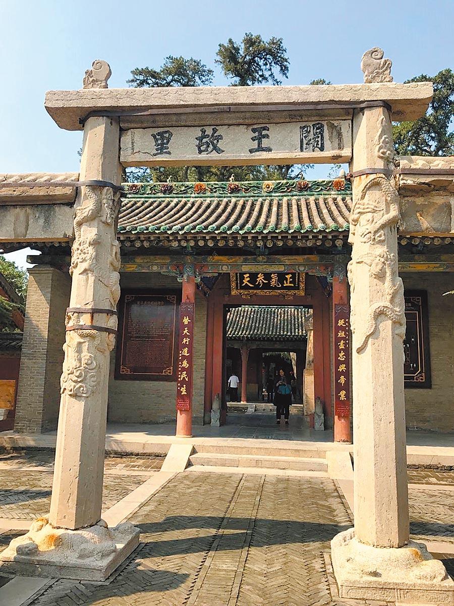 關公家廟坐落於關公的祖居之地,也是海內外唯一的關公家廟。(周麗川攝)