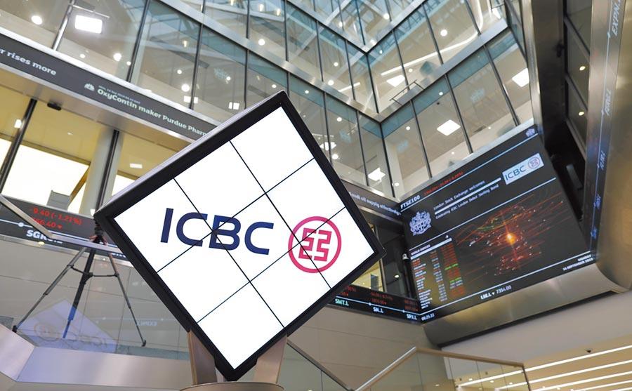 中國工商銀行倫敦分行9月在倫交所發行6億英鎊債券。圖為倫交所顯示工行標誌。(新華社資料照片)