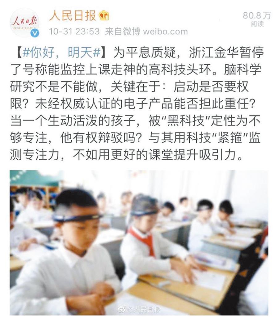 對浙江金華一所小學讓學生佩戴黑色頭環上課情事,《人民日報》也說話了。(取自新浪微博@人民日報)