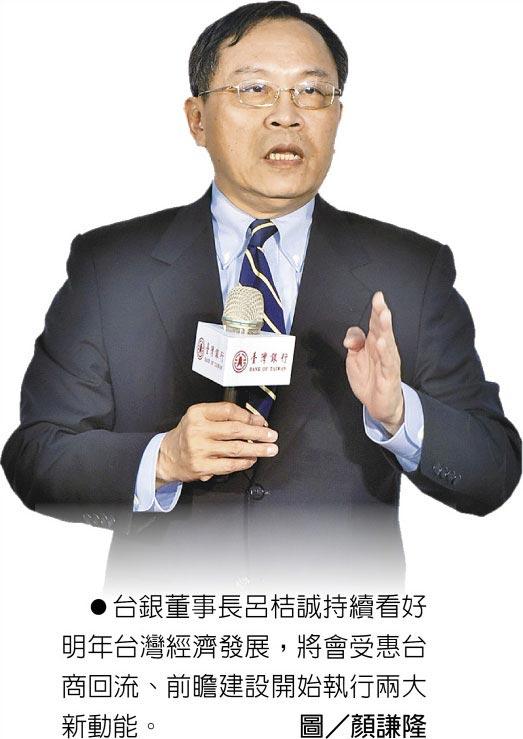 台銀董事長呂桔誠持續看好明年台灣經濟發展,將會受惠台商回流、前瞻建設開始執行兩大新動能。圖/顏謙隆