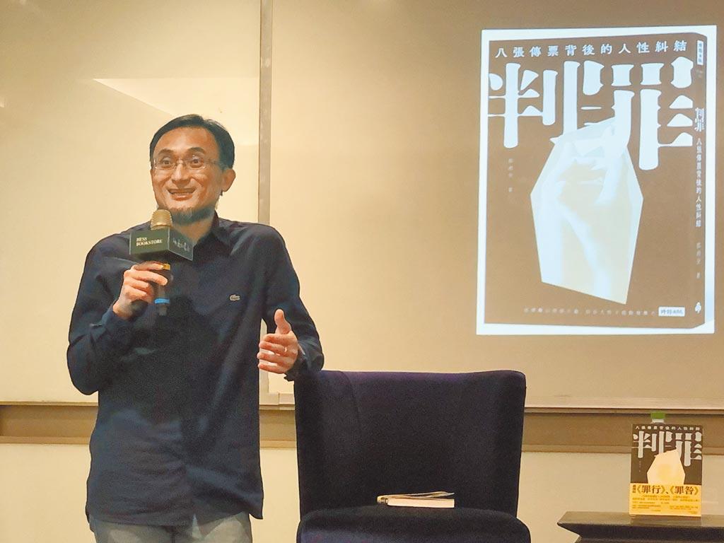 鄧湘全律師以《判罪》一書談法律的贖與微光。(李怡芸攝)