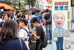 南部攤商還會放韓國瑜在招牌上?網9字揭真實情況