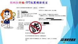 PTT團購氣炸鍋 92名網友遭騙「氣炸」